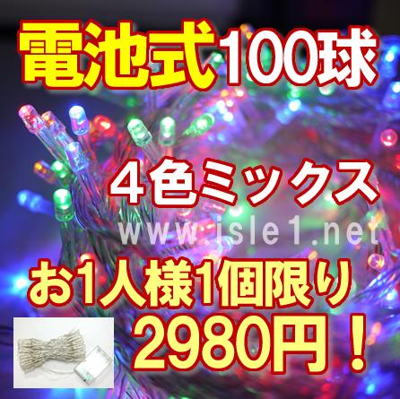 販売終了 電池仕様 LEDイルミ100球(4色MIX)1人1個