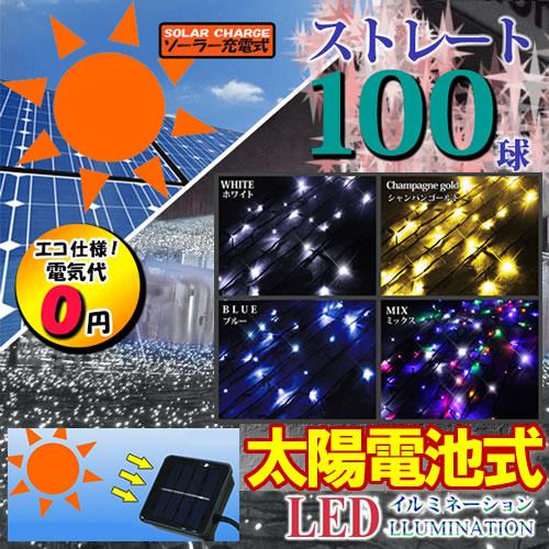 特販!ソーラー電源 LED100球(1人1個限定)