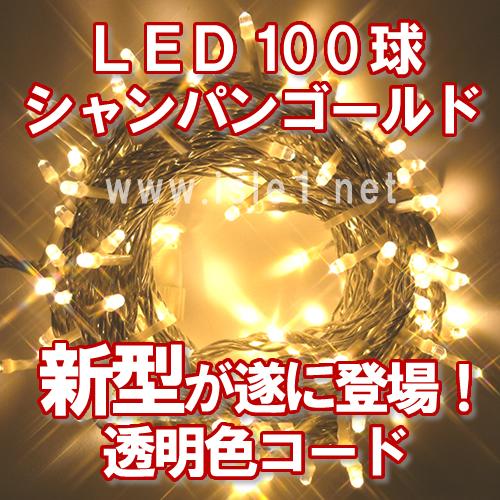 新 LEDイルミ100球透明色コード(シャンパンゴールド)