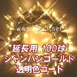 新 追加延長用 100球透明色コード(シャンパンゴールド)