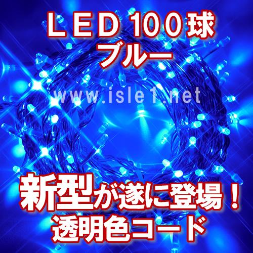 新 LEDイルミ100球透明色コード(ブルー)