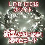 新 LEDイルミ100球透明色コード(ホワイト)