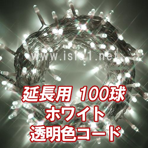 新 追加延長用 100球透明色コード(ホワイト)