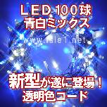 新 LEDイルミ100球透明色コード(青白ミックス)