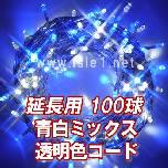新 追加延長用 100球透明色コード(青白ミックス)