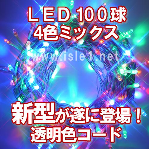 新 LEDイルミ100球透明色コード(4色ミックス)