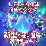 �V�^LED�C���~100�������F���ށi4�FЯ���j