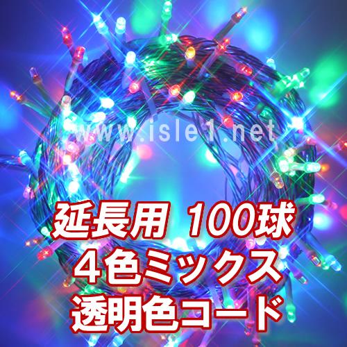 新 追加延長用 100球透明色コード(4色ミックス)