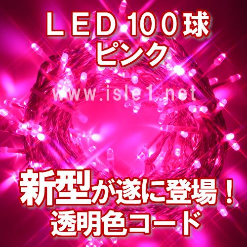 新 LEDイルミ100球透明色コード(ピンク)