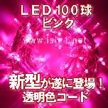 �V�^LED�C���~100�������F���ށi�s���N�j