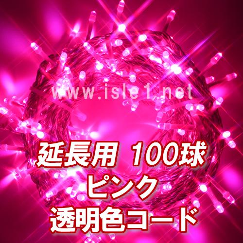 新 追加延長用 100球透明色コード(ピンク)
