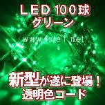 �V�^LED�C���~100�������F���ށi�O���[���j