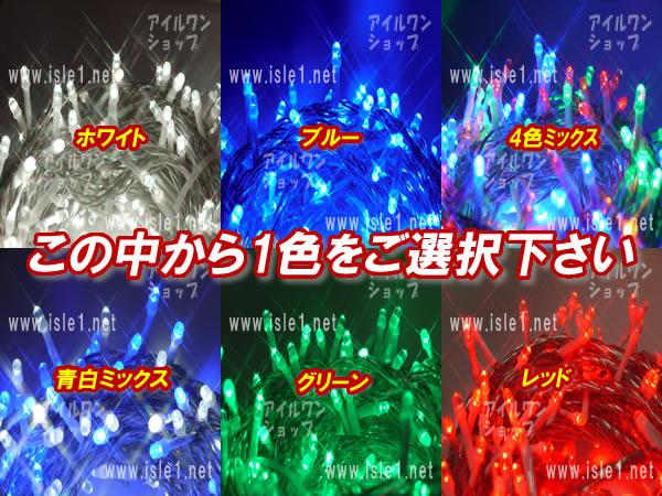 新 LEDイルミ透明色コード LED1000球