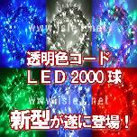新 LEDイルミ透明色コード LED2000球