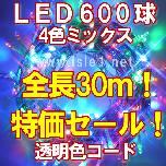 �����Z�[�� �����F���� LED600��(4�F�~�b�N�X)