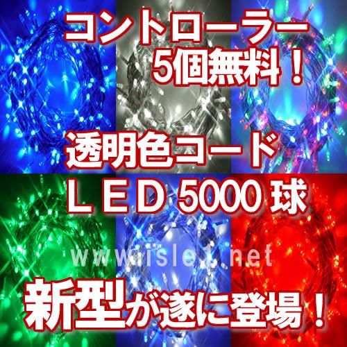 新 透明色コードLED5000球+コントローラ5個無料