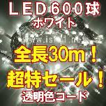 ���� �����F���� LED600��(�z���C�g)1�l1�Œ���