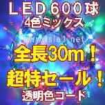 ���� �����F���� LED600��(4�FЯ��)1�l1�Œ���