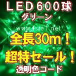���� �����F���� LED600��(��ذ�)1�l1�Œ���