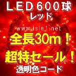 ���� �����F���� LED600��(گ��)1�l1�Œ���