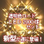 新 LEDイルミ透明色コード LED2000球(シャンパンゴールド)