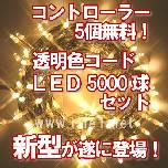 新 透明色コード5000球+コントローラ5個(シャンパンG)