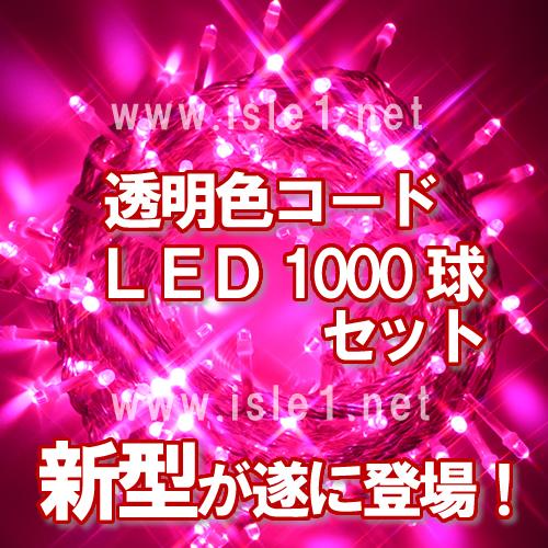 新 LEDイルミ透明色コード LED1000球(ピンク)