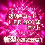 �V�^LED������F���� LED2000��(�s���N)