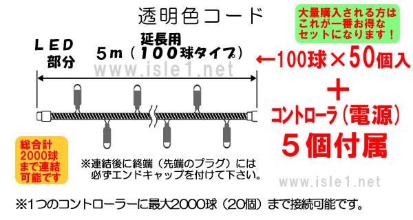 新 透明色コード5000球+コントローラ5個(ピンク)
