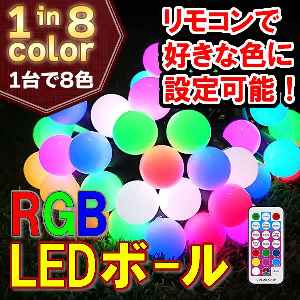 リモコンで好きな色に!RGB LEDボール 50球