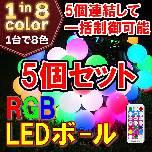 RGB LEDボール 50球×5個set