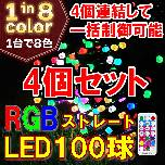 RGB 100球ストレート×4個セット