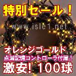 新LEDイルミネーション電飾100球(オレンジゴールド)