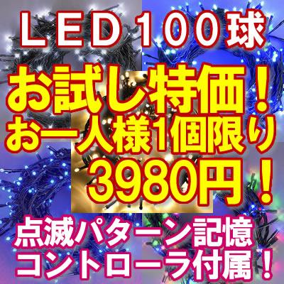 お試し特価 新LEDイルミ100球(1人1個限定