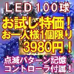 ���������� LED�C���~100��(1�l1�Œ���