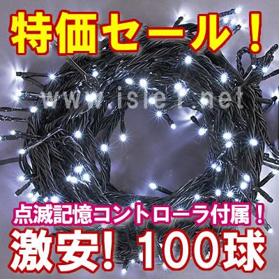 新LEDイルミネーション電飾 100球(ホワイト)