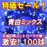 新LEDイルミネーション電飾 100球 青白ミックス
