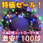LED�C���~�l�[�V�����d�� 100�� 4�F�~�b�N�X