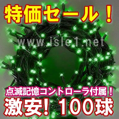 新LEDイルミネーション電飾 100球 グリーン