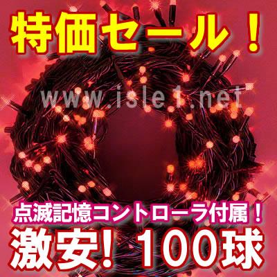 新LEDイルミネーション電飾 100球 レッド