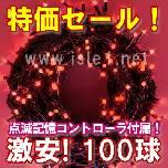 LED�C���~�l�[�V�����d�� 100�� ���b�h
