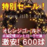 特別セール 新LEDイルミネーション 600球(オレンジゴールド)
