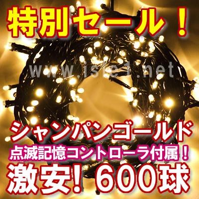 特別セール 新LEDイルミネーション 600球(シャンパンゴールド)