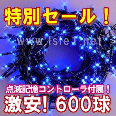 特別セール 新LEDイルミネーション 600球(ブルー)