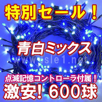 特別セール 新LEDイルミネーション 600球(青白ミックス)