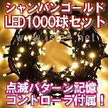 新LEDイルミネーション1000球set(シャンパンゴールド)