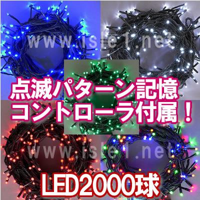 新LEDイルミネーション電飾 2000球