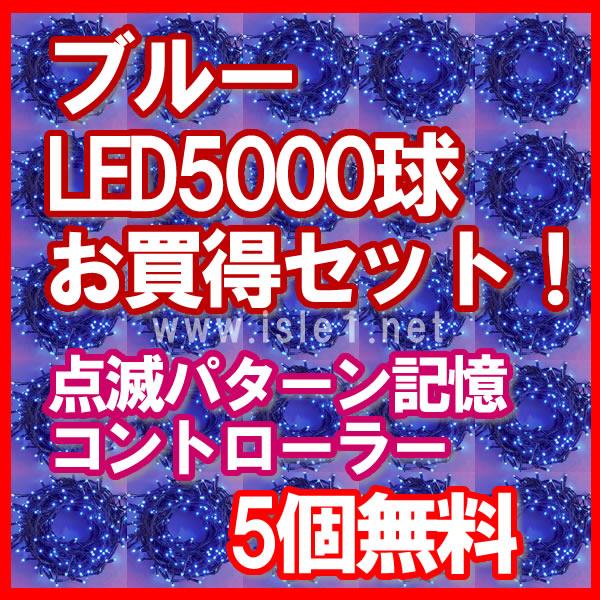 新イルミネーション5000球+電源5個無料(ブルー)