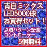 新イルミネーション5000球+電源5個無料(青白ミックス)