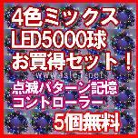 新イルミネーション5000球+電源5個無料(4色ミックス)